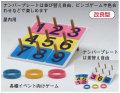 B3424【ハマノスポーツ】