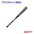 BCT75980-1900 【ハマノスポーツ】