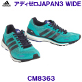 CM8363 【ハマノスポーツ】