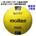 D3C5000 【ハマノスポーツ】