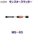 MS-65 【ハマノスポーツ】