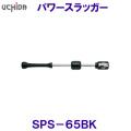 SPS-65BK 【ハマノスポーツ】