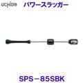 SPS-85SBK 【ハマノスポーツ】