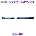 SS-80 【ハマノスポーツ】