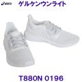 T880N-0196 【ハマノスポーツ】