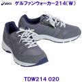 TDW214-020 【ハマノスポーツ】