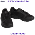 TDW214-9090 【ハマノスポーツ】