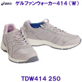 TDW414-250 【ハマノスポーツ】