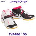 TVR486-100 【ハマノスポーツ】