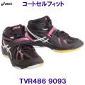 TVR486-9093 【ハマノスポーツ】