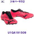 U1GA191509 【ハマノスポーツ】