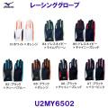 U2MY6502 【ハマノスポーツ】
