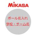 ミカサ ネーム入れ 学校名・チーム名【ハマノスポーツ】