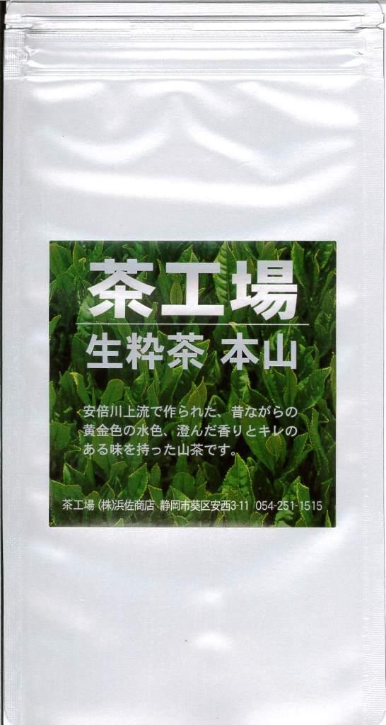 茶工場 浜佐商店 生粋茶 本山 100g 【静岡県安倍川上流】