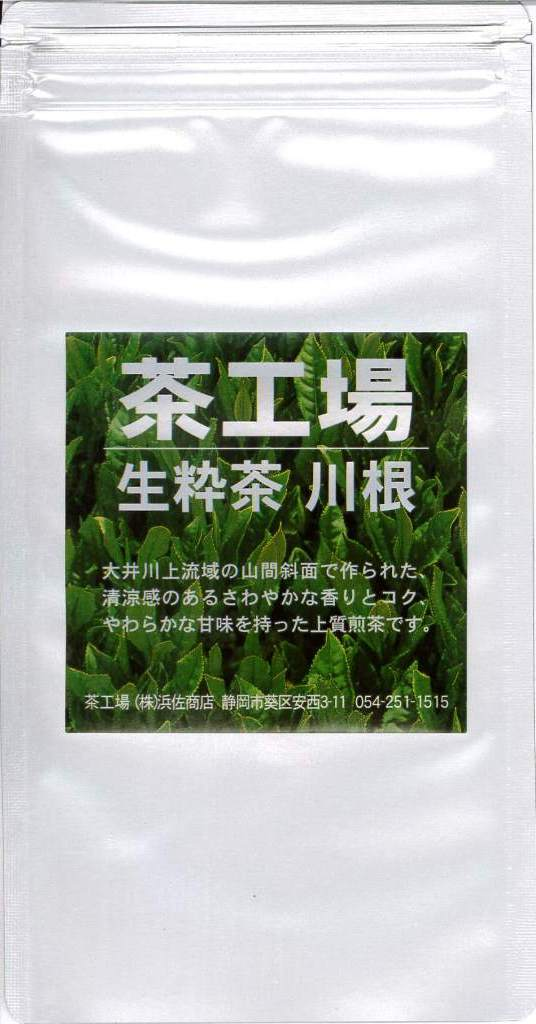 茶工場 浜佐商店 生粋茶 川根 100g 【静岡県大井川上流】