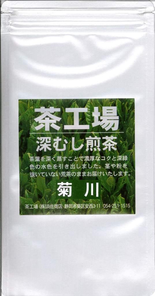 茶工場 浜佐商店 深むし煎茶 菊川 100g 【静岡県菊川市】