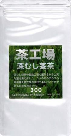 茶工場 浜佐商店 深むし茎茶300 100g 【出物】