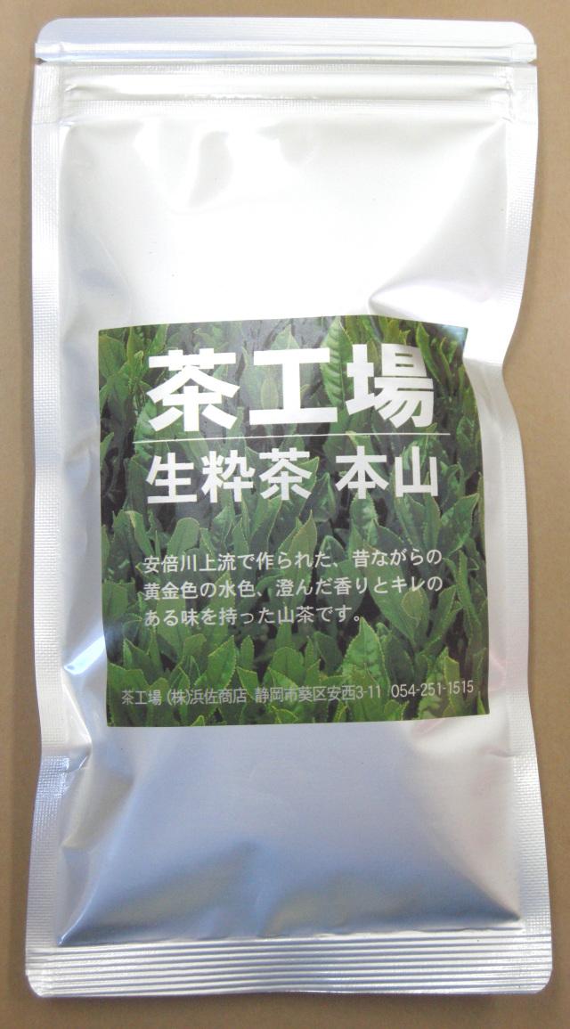 【茶工場 掘り出し市】  本山1000 100gアルミ袋入