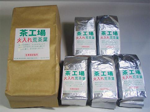 火入れ荒茶葉 お徳用ブレンド1K(200g×5本入り)