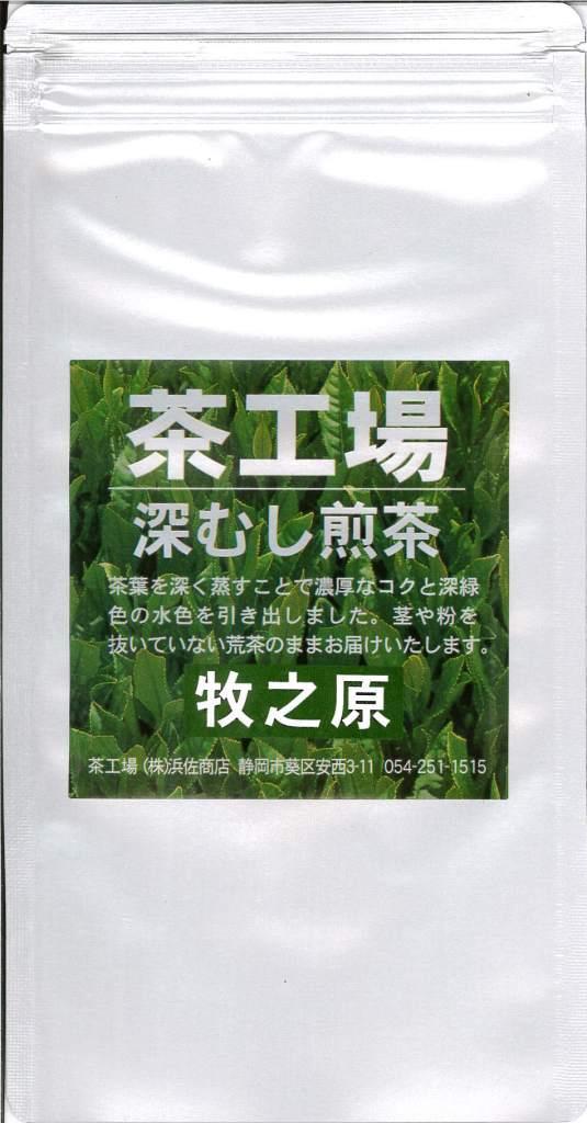 茶工場 浜佐商店 深むし煎茶 牧之原 100g 【静岡県牧之原台地】