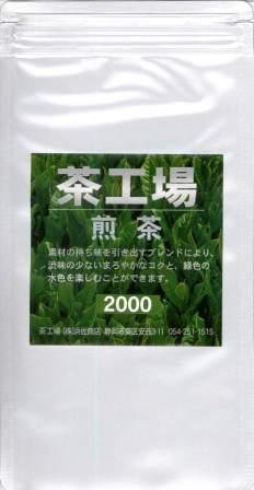 茶工場 浜佐商店 煎茶2000 100g袋入 【浜佐ブレンド】