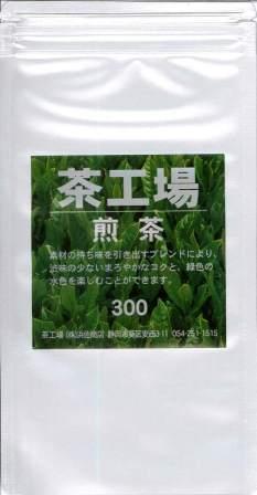 茶工場 浜佐商店 煎茶300 100g袋入 【浜佐ブレンド】