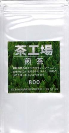 茶工場 浜佐商店 煎茶800 100g袋入 【浜佐ブレンド】
