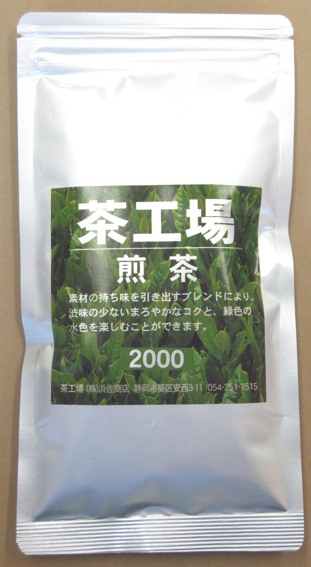 【茶工場 掘り出し市】  煎茶2000 100gアルミ袋入