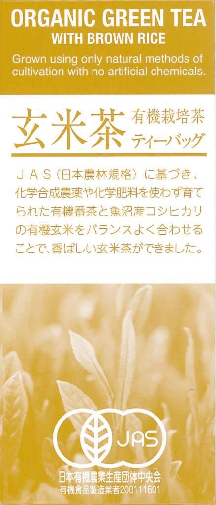 有機栽培茶ティーバッグ