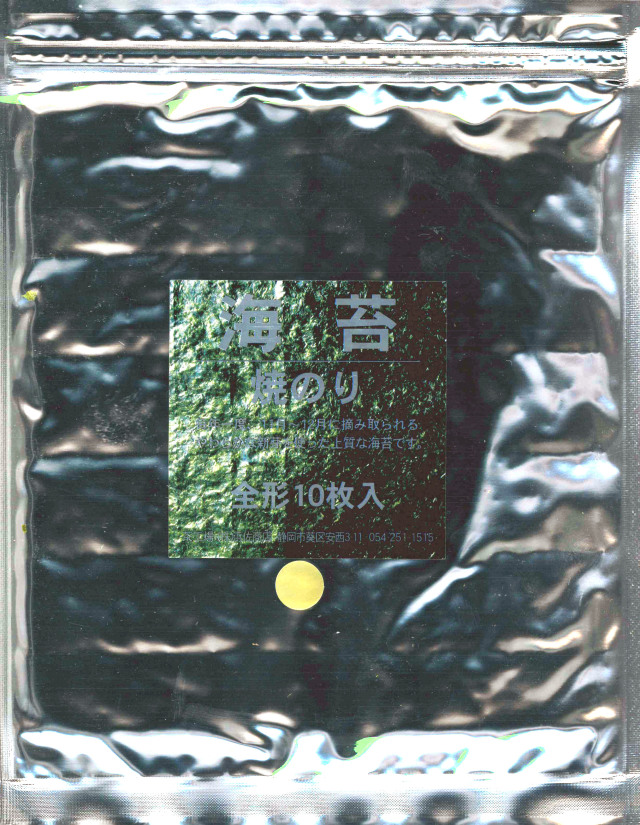 焼のり 佐賀県産(有明海) 全形10枚入