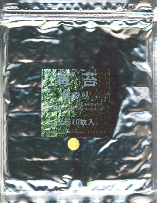 焼のり#800 佐賀県産(有明海) 全形10枚入