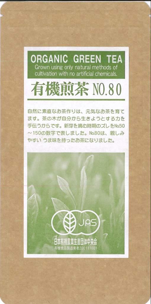 有機煎茶No.80 100g