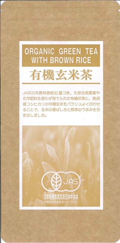 有機玄米茶 100g