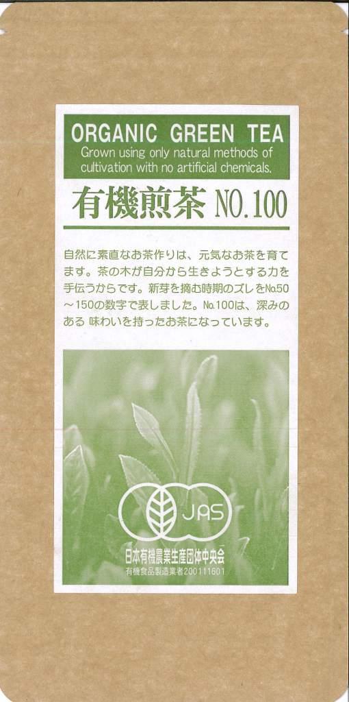 有機煎茶No.100 100g