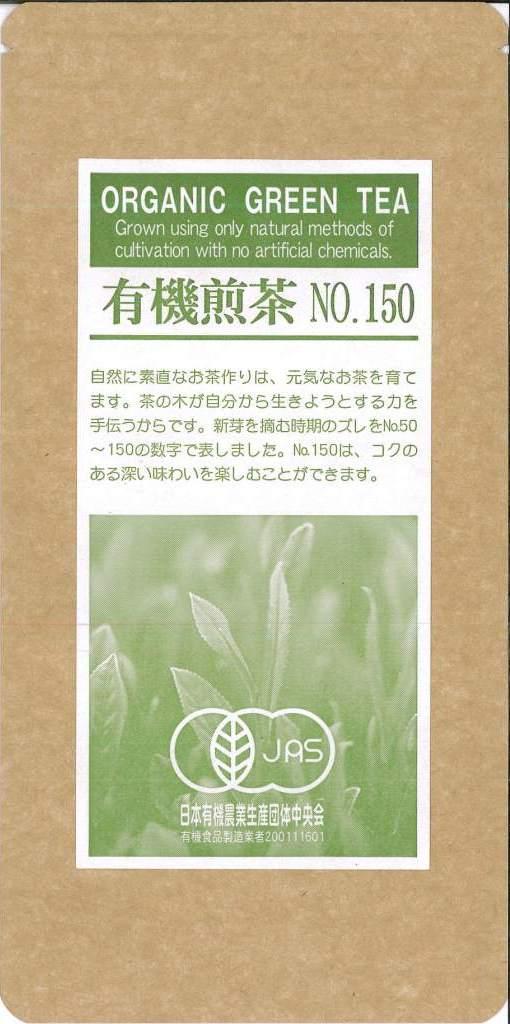 有機煎茶No.150 100g