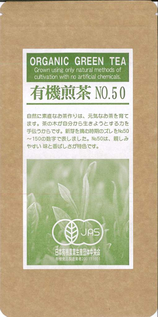有機煎茶No.50 100g