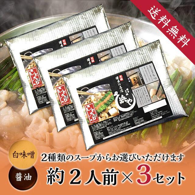 【送料無料】お取り寄せもつ鍋セット[組み合わせ自由]×3