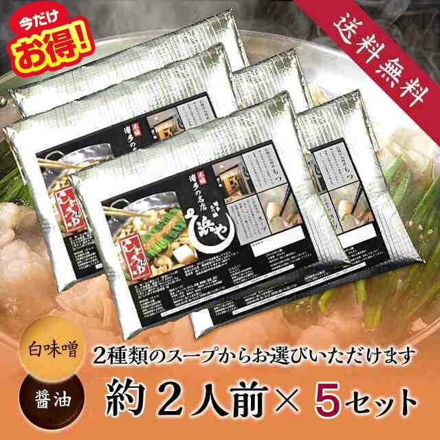 【お買い得】【送料無料】お取り寄せもつ鍋セット[組み合わせ自由]×5