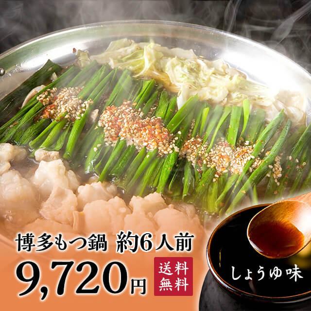 【送料無料】「浜や」もつ鍋セット[醤油味]×3