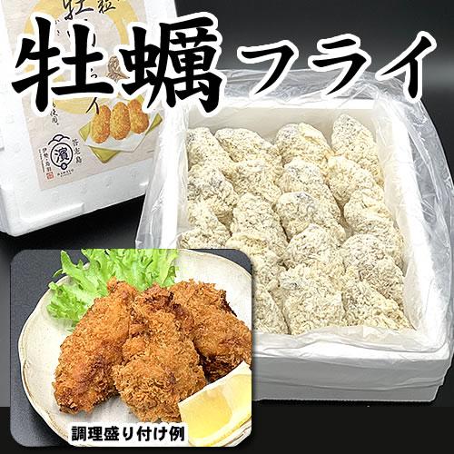 かきフライ(20粒入)[冷凍]