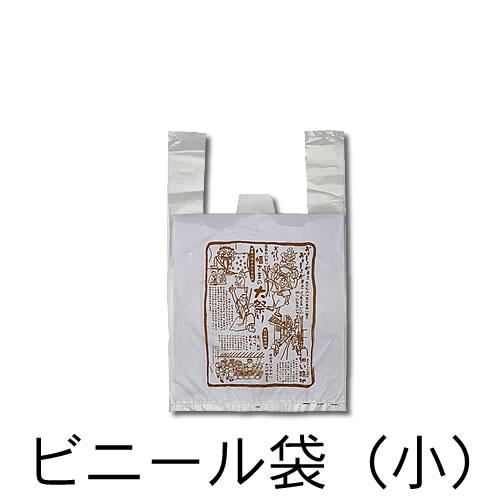 ビニール袋(小)