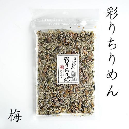 I-1 (ご自宅用) 彩りちりめん(梅)80g