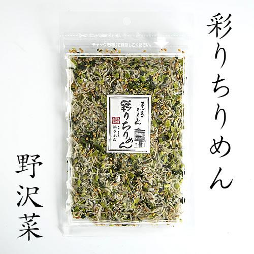 I-3 (ご自宅用) 彩りちりめん(野沢菜)80g