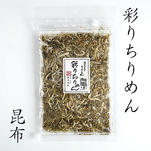 I-5 (ご自宅用) 彩りちりめん(昆布)80g