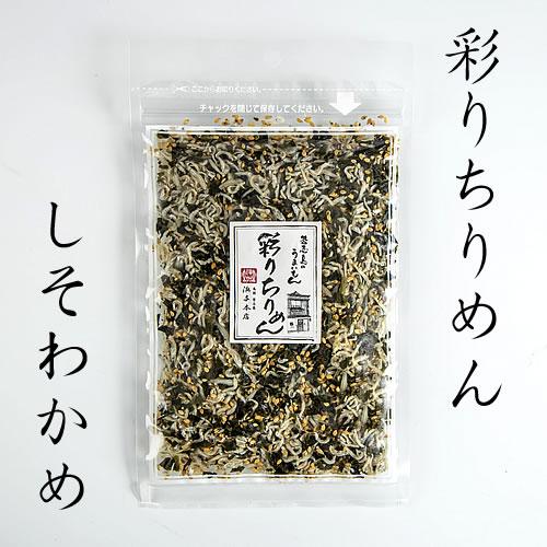 I-6 (ご自宅用) 彩りちりめん(しそわかめ)80g