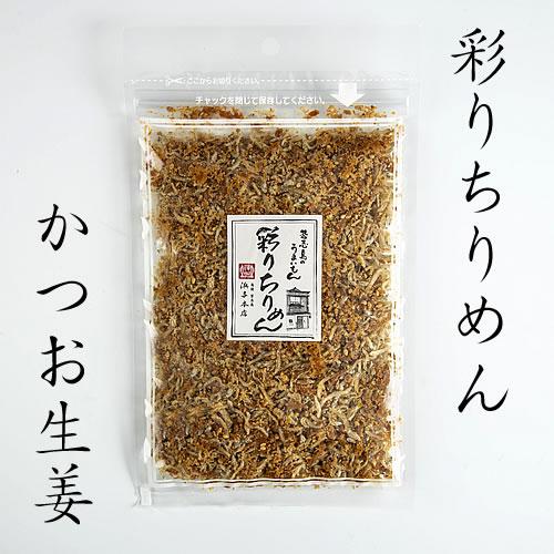 I-8 (ご自宅用) 彩りちりめん(かつお生姜)80g