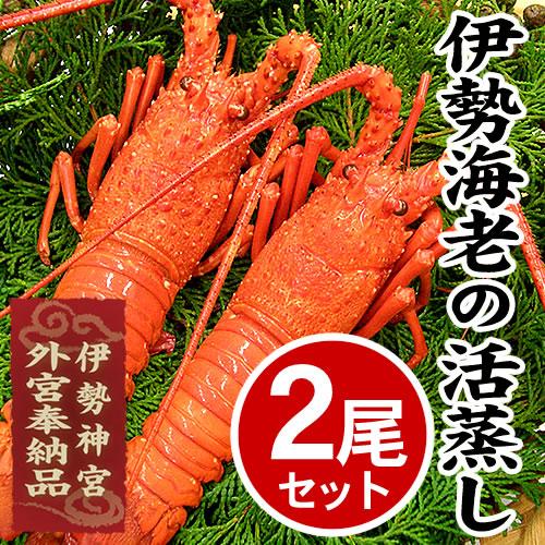 KM-1 伊勢海老の活蒸し 2尾[冷凍]