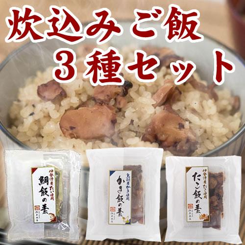 炊込みご飯3種セット(かき飯・鯛飯・たこ飯の素)