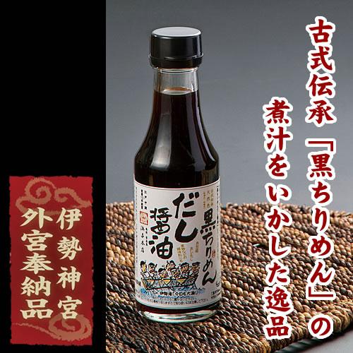 CD-1 (ご自宅用) 黒ちりめんだし醤油