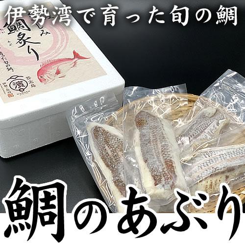 TA-4 鯛のあぶり(4袋入)[冷凍]